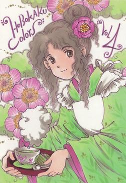HOBOKAKU Colors 4-電子書籍