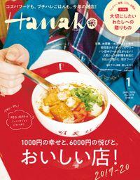 Hanako(ハナコ) 2020年 1月号 [おいしい店! 2019-20]
