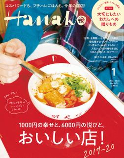 Hanako(ハナコ) 2020年 1月号 [おいしい店! 2019-20]-電子書籍