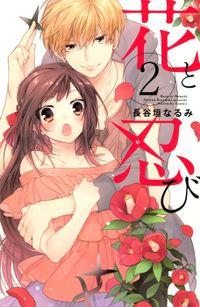 花と忍び(2)