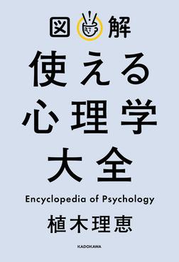 図解 使える心理学大全-電子書籍