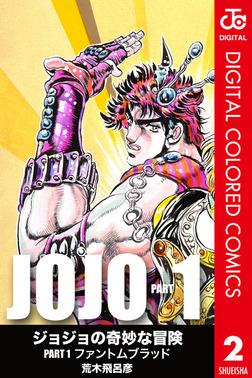 ジョジョの奇妙な冒険 第1部 カラー版 2-電子書籍