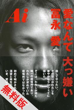 Ai 愛なんて 大っ嫌い 無料試し読み版-電子書籍