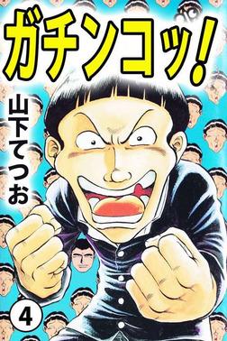 ガチンコッ!(4)-電子書籍