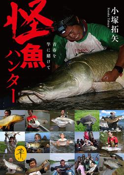 ヤマケイ文庫 怪魚ハンター-電子書籍