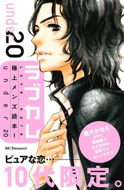 ラブカレ 極上メンズ読本! under20-電子書籍