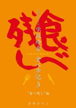 吉原ひろこの学校給食食べ歩記〈3〉食べ残し編-電子書籍