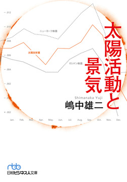 太陽活動と景気-電子書籍