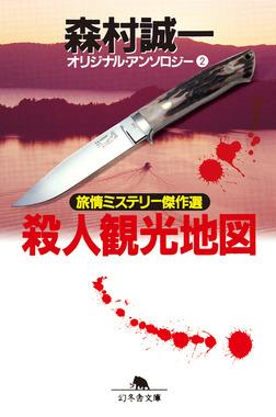 殺人観光地図 オリジナル・アンソロジー2 旅情ミステリー傑作選-電子書籍
