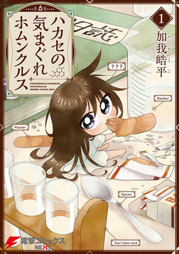ハカセの気まぐれホムンクルス(1)-電子書籍