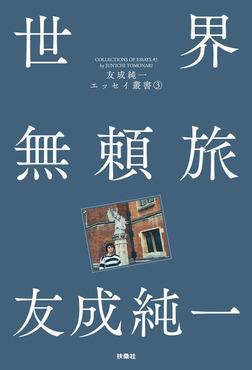 世界無頼旅 友成純一エッセイ叢書(3)-電子書籍