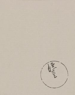 薄田泣菫全集8-電子書籍