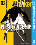 HEART GEAR【期間限定試し読み増量】 3
