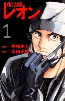 復活師レオン(1)-電子書籍