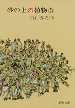 砂の上の植物群-電子書籍