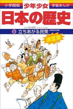 学習まんが 少年少女日本の歴史9 立ちあがる民衆 ―室町時代後期―-電子書籍
