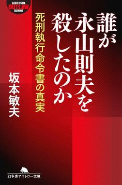 誰が永山則夫を殺したのか 死刑執行命令書の真実-電子書籍