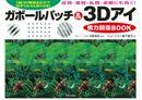 ガボールパッチ&3Dアイ視力回復BOOK