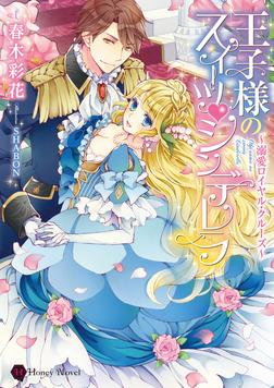 王子様のスイーツ・シンデレラ~溺愛ロイヤル・クルーズ~-電子書籍