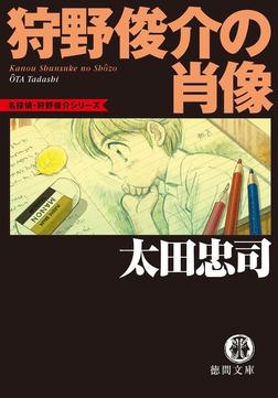 狩野俊介の肖像<新装版>-電子書籍