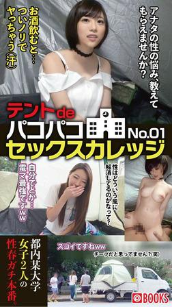 テントde パコパコ セックスカレッジ No.01-電子書籍