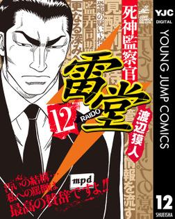 死神監察官雷堂 12-電子書籍