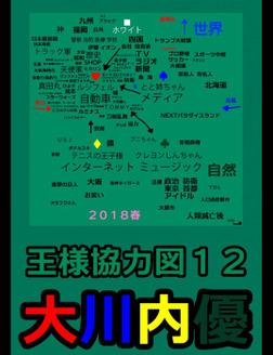 王様協力図12-電子書籍