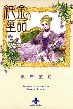 純金の童話-電子書籍