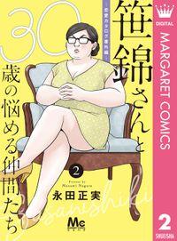 笹錦さんと30歳の悩める仲間たち~恋愛カタログ番外編~ 分冊版 2