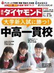 週刊ダイヤモンド 18年3月31日号