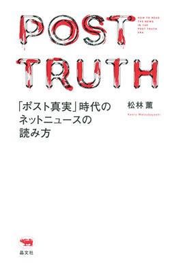 「ポスト真実」時代のネットニュースの読み方-電子書籍