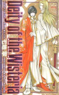 Deity of the Wisteria―2nd Sword