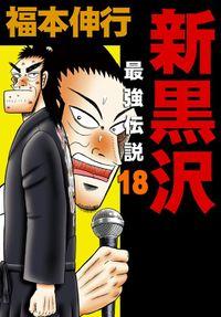新黒沢 最強伝説 18
