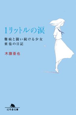 1リットルの涙 難病と闘い続ける少女亜也の日記-電子書籍