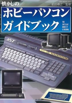 懐かしのホビーパソコンガイドブック-電子書籍