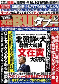 実話BUNKAタブー2018年05月号【電子普及版】
