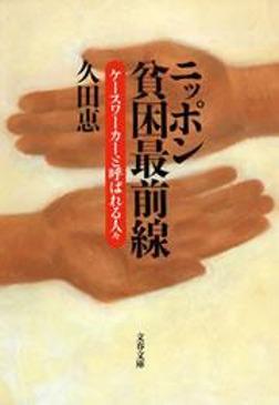 ニッポン貧困最前線 ケースワーカーと呼ばれる人々-電子書籍