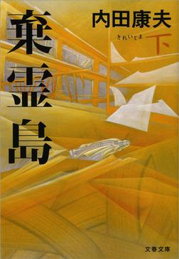 棄霊島(きれいじま)下-電子書籍