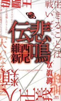【1巻半額+続刊30%OFF】伝説シリーズ【9巻セット】