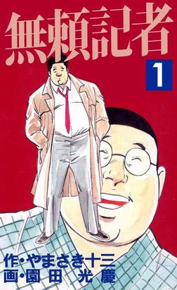 無頼記者 1-電子書籍