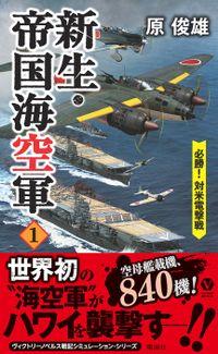 新生・帝国海空軍(1)必勝!対米電撃戦