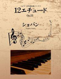ショパン 名作曲楽譜シリーズ2 12エチュード Op.25