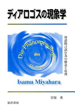 ディアロゴスの現象学 : 対話的言語行為の構造と原理-電子書籍