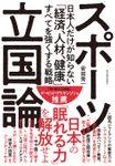スポーツ立国論―日本人だけが知らない「経済、人材、健康」すべてを強くする戦略
