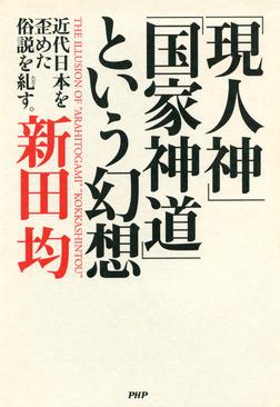 「現人神」「国家神道」という幻想 近代日本を歪めた俗説を糺す-電子書籍