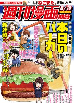 週刊漫画TIMES 2018年8/10号-電子書籍