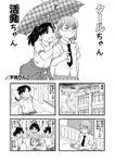 クールちゃんと活発ちゃん2