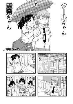 クールちゃんと活発ちゃん2-電子書籍