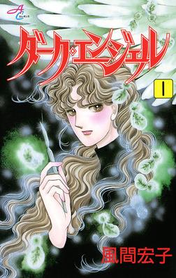 ダーク・エンジェル 1-電子書籍