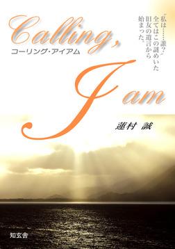 コーリング・アイアム――「私は誰?」全てはこの謎めいた旧友の遺言から始まった-電子書籍